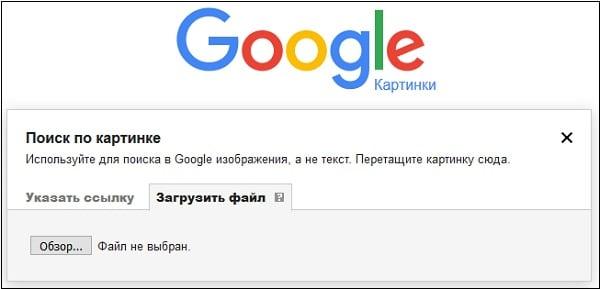 """Для работы с сервисом перейдите на """"Гугл Картинки"""", и загрузите на ресурс нужное фото с помощью нажатия на кнопку """"Обзор"""""""