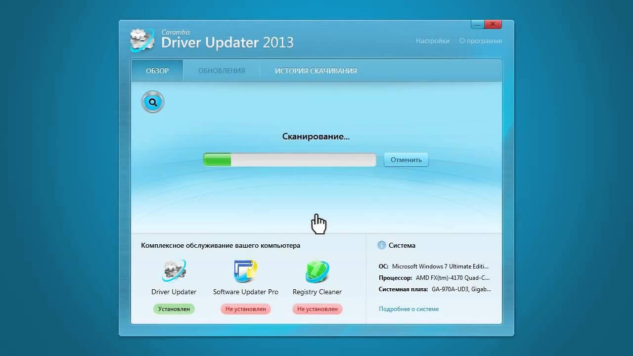 Программа Carambis Driver Updater