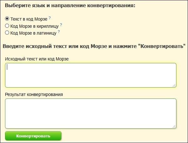 Конвертируйте слова в код Морзе и обратно с помощью сервиса bestfree.ru