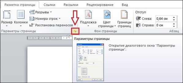 """""""Разметка страницы"""" в MS Word"""