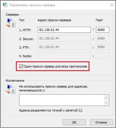 Параметры прокси сервера