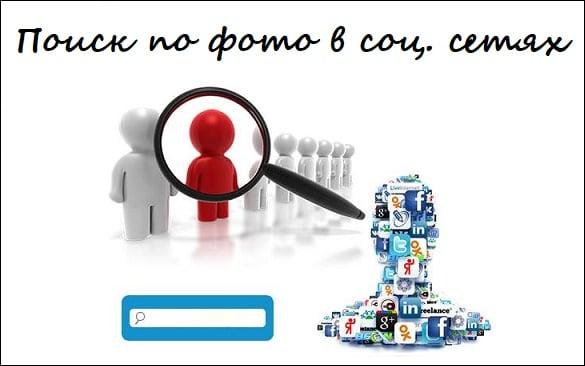 Изучаем способы поиска человека по фото в ВК, Инстаграме и Одноклассниках