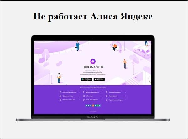"""Разбираемся, что делать, если у вас не функционирует """"Алиса"""" от Яндекс"""