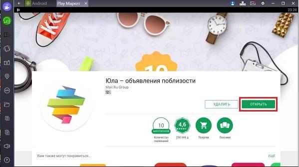 Приложение Юла на Play Market