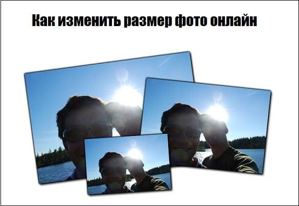Заставка изменить размер фото