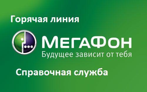 Слоган Мегафон