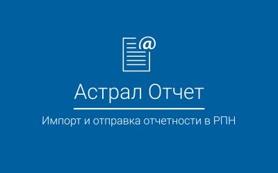 ПО Астарл Отчет