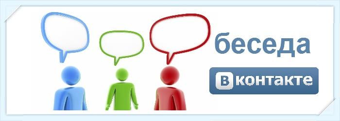 Картинки для беседы в Вконтакте