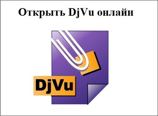 Заставка DjVu