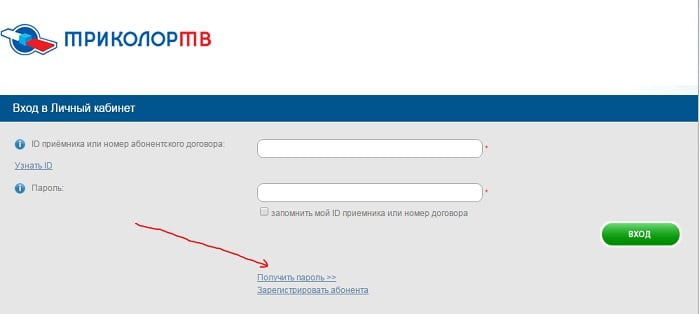 Восстанавливаем пароль от личного кабинета Триколор ТВ
