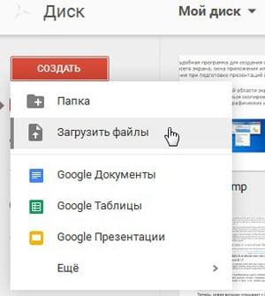 Загружаем файл на Google Drive