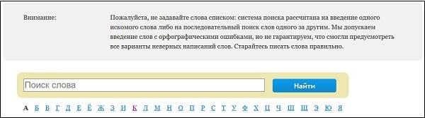 Рабочее окно сервиса russkiy-na-5.ru
