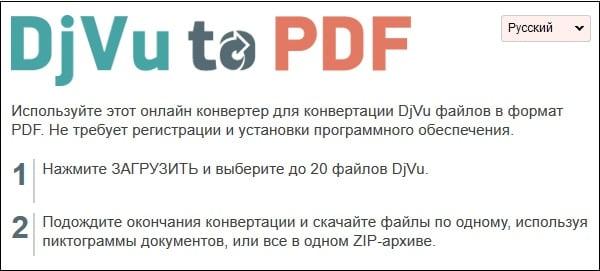 Конвертация DjVu в PDF