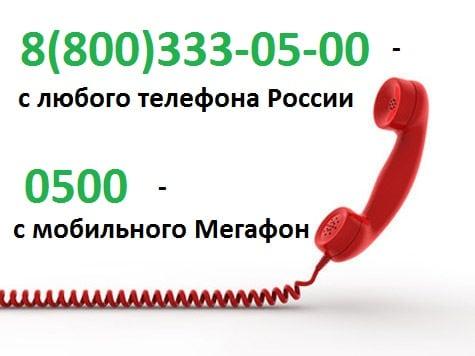 Звоним в техподдержку с телефона по России