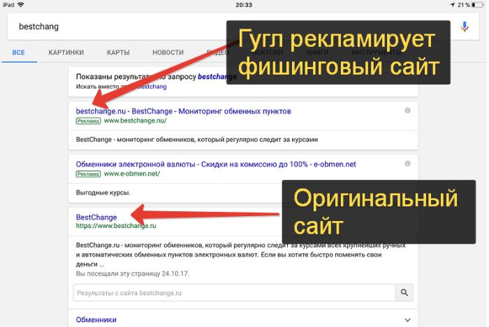 Реклама мошенников в Google