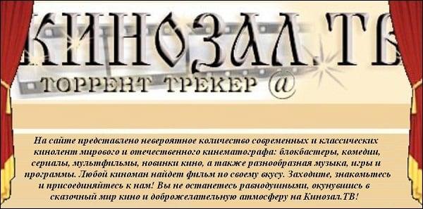 """По решению суда сайт """"Кинозал ТВ"""" оказался заблокирован навсегда"""