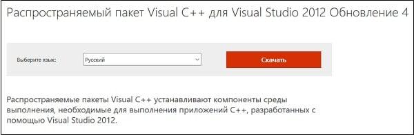 Кнопка для скачивания пакета Visual C++