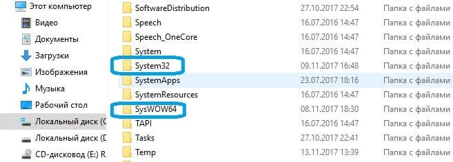 Находим нужные папки System32 и System64