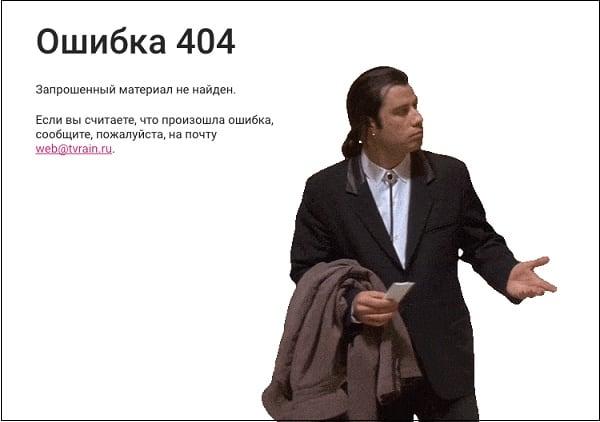 Скрин ошибки 404