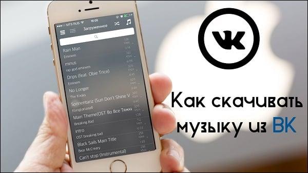 скачать музыку с VK