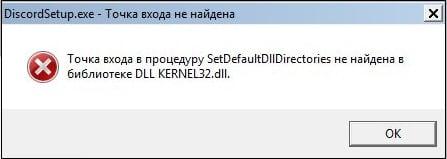 Окно с текстом SetDefaultDllDirectories об ошибке