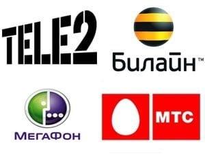 Операторы Теле2