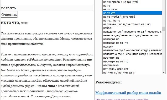Проверяем запятые при помощи сервиса 5-ege.ru