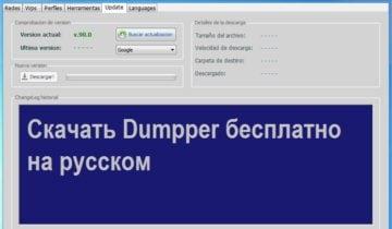 Бесплатная программа Dumper