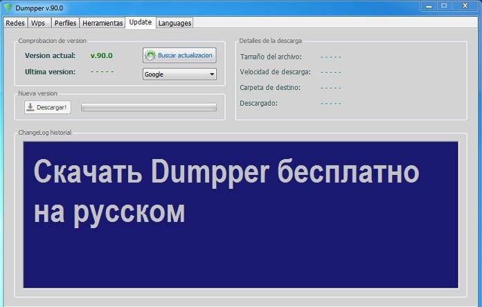 Интерфейс утилиты Dumper