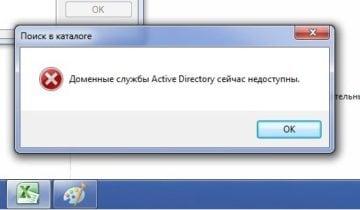 """Устраняем ошибку """"Доменные службы Active Directory сейчас недоступны"""""""