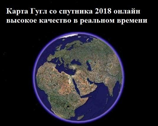 гугл карты вид со спутника в реальном времени 2020