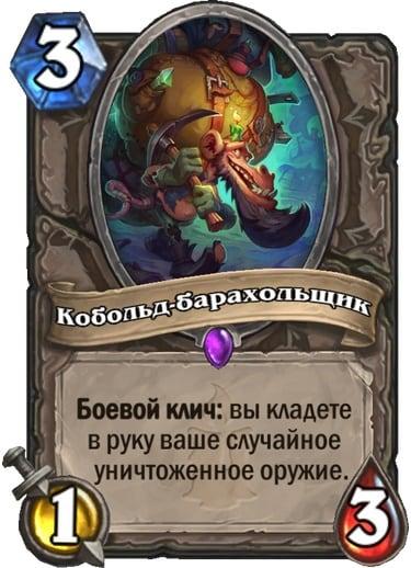Кобольд-барахольщик