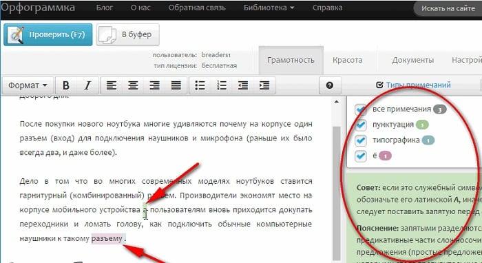 Анализ от orfogrammka.ru