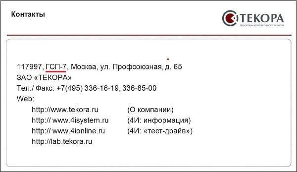 Одно из юр.лиц, пользующихся услугами ГСП-7 в Москве