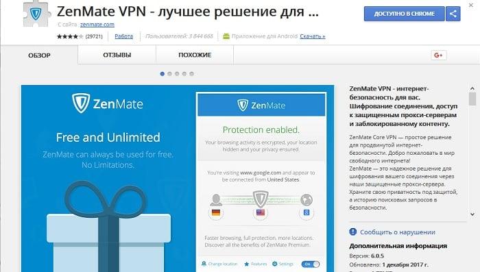 Zenmate для Chrome и Firefox