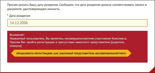 Скрин продолжения регистрации