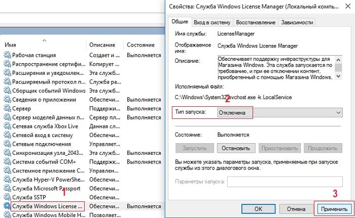 Настраиваем службы Windows