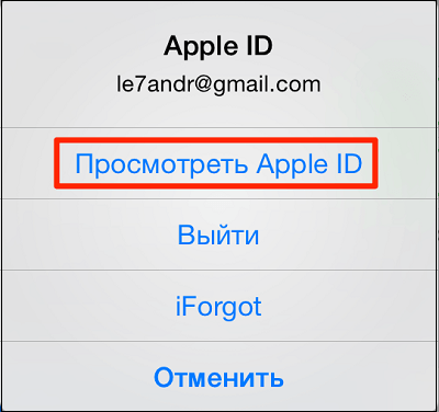 Опция просмотра Apple ID