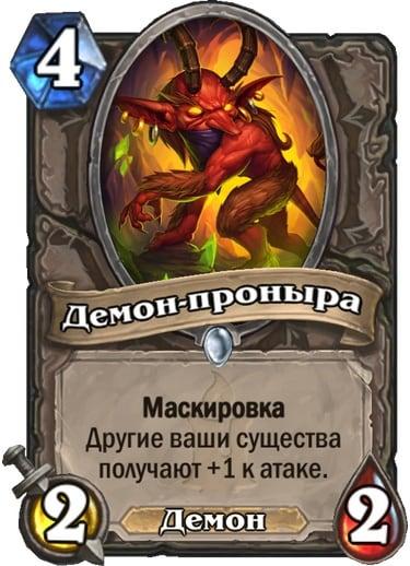 Демон-проныра