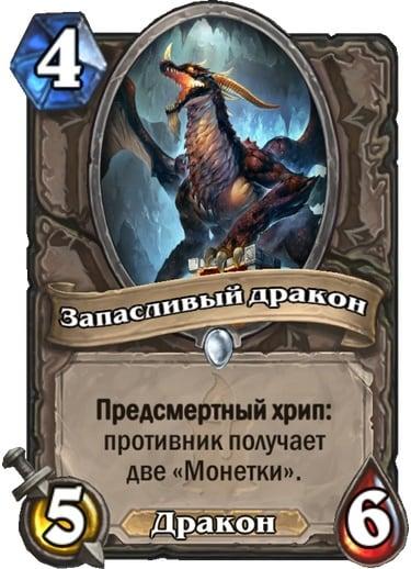 Запасливый дракон