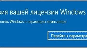 Устраняем сообщение о истечении срока лицензии Windows