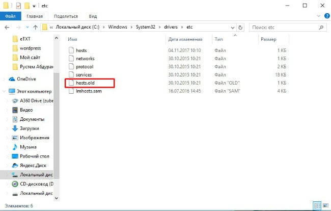 Файл hosts.old, лишний в данной директории