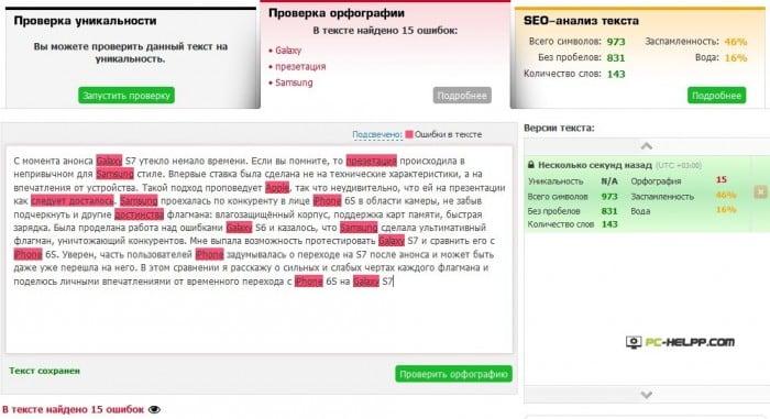 Проверяем запятые на Text.ru