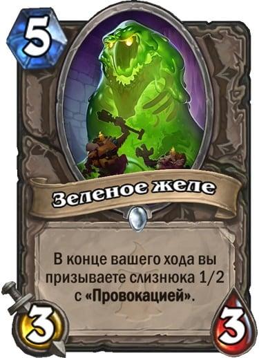 Зеленое желе