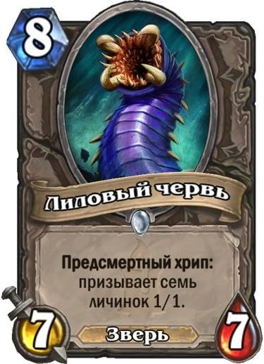 Лиловый червь