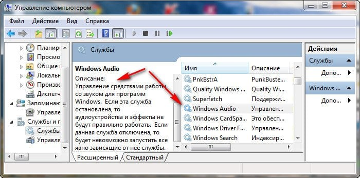 Включаем службу Windows Audio