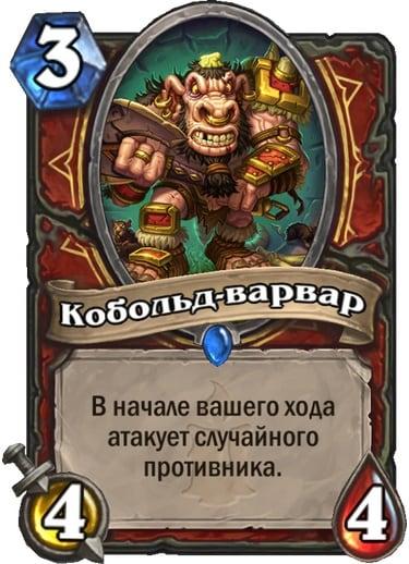 Кобольд-варвар
