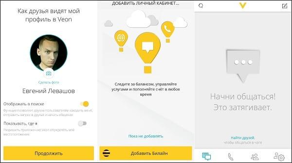 Интерфейс приложения Veon