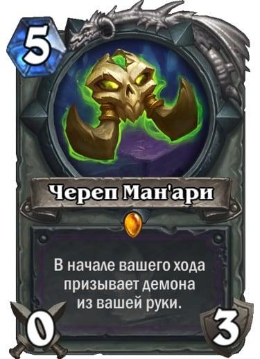 Череп Ман'ари