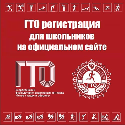 Заставка регистрации ГТО